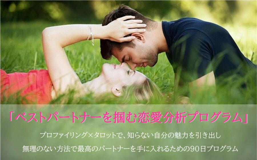 恋愛分析プログラム
